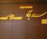 تالار سعدآباد تجریش دربند