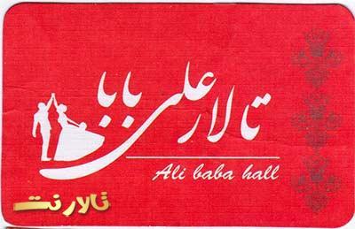 تالار عروسی علی بابا, تالار پذیرایی علی بابا جاده چالوس