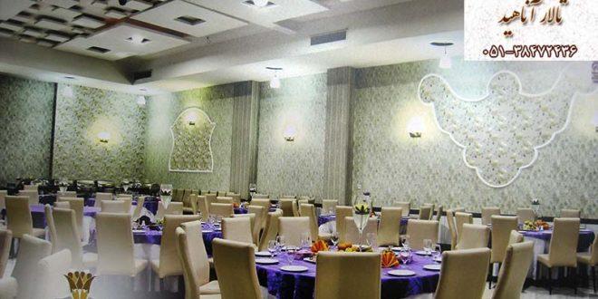 تالار پذیرایی آناهید مشهد, تالار عروسی آناهید مشهد