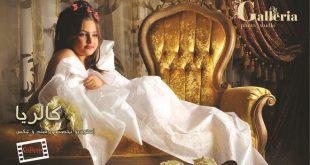 آتلیه عروس گالریا, آتلیه عکاسی گالریا کرج