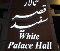 تالار قصر سفید پاسداران