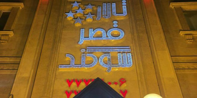 تالار قصر سوگند تهرانپارس, تالار عروسی قصر سوگند