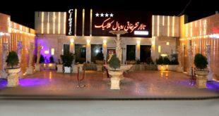 تالار رویال کلاسیک اسلامشهر